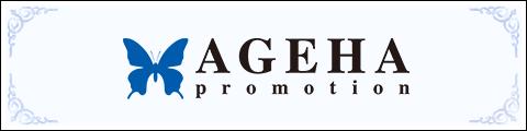 AGEHA Promotion 新人発掘オーディション開催
