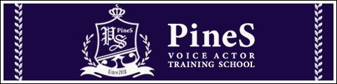 株式会社S声優養成スクール「PineS」
