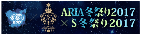 ARIA冬祭り2017 × S冬祭り2017